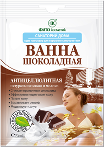 "Ванна ""Санаторий дома"" - ""Шоколадная"" антицеллюлитная"